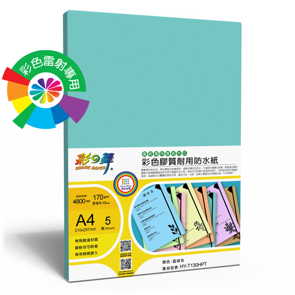 Dance 170g A4 color laser color glial durable waterproof paper - blue and green * 2 pack