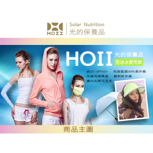 [After] UPF50 + benefits HOII anti-UV sunscreen cool sense of advanced optical performance fabric - Fashion caps hat hooded small red devil ★