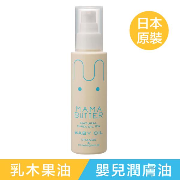 (mama butter)MAMA BUTTER Baby Skin Care Oil 100ml