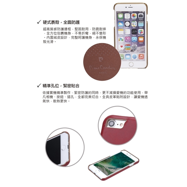 [IPhone7] Pierre Cardin France Pierre Cardin advanced 4.7-inch dark brown cowhide leather protective shell