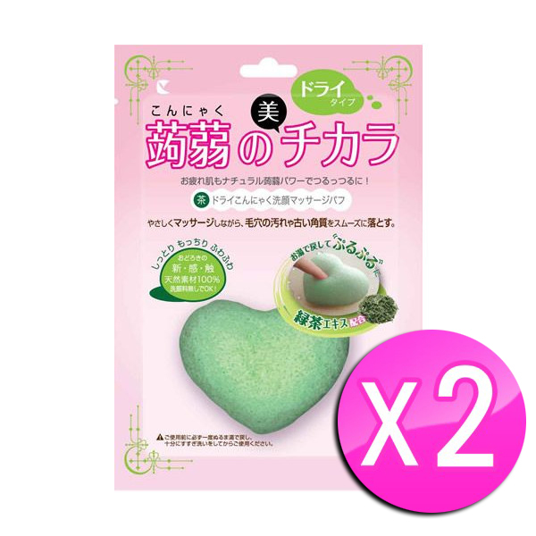 PFD-401 Green Tea Heart Shaped Cleansing Ball (2 sets)