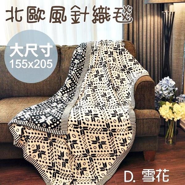 (Amance)[Yamans Amance] Nordic style cotton knit season blanket (snowflake)