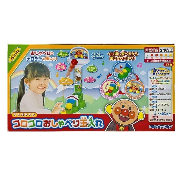 (Pinocchio)Pinocchio Japan Anpanman sound and light pitching ball toys (5891)