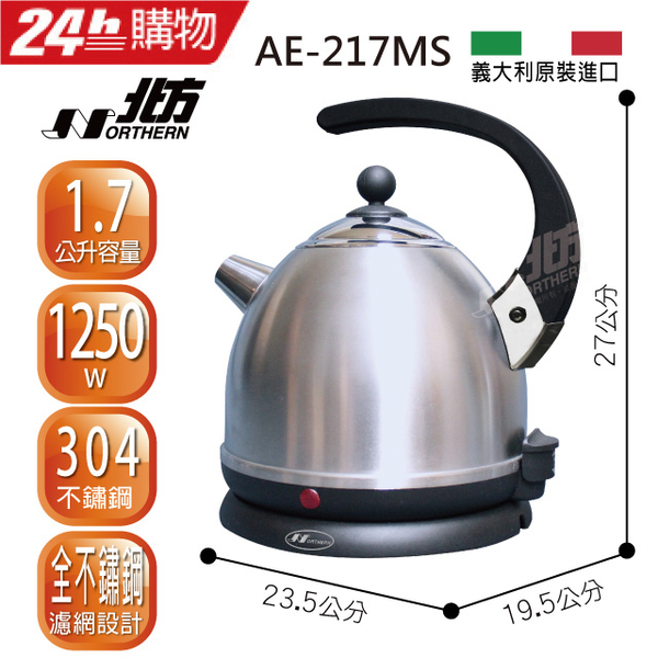 (Northern)[North] Italy Italy imported multi-function ultra-fast electric kettle AE-217MS-stainless steel (1.7 liters)