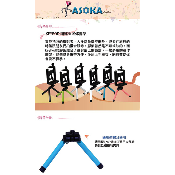 ASOKA AS-Keypod key ring mini tripod set (with adjustable phone clip)