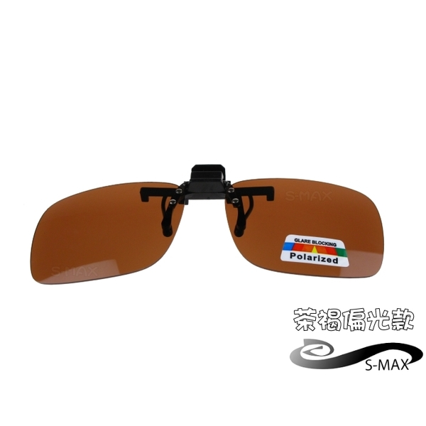 ★ special praise Recommended [S-MAX brand] Agency for clip-on polarized lenses can lift anti-UV400 new market square to increase the money