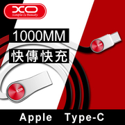 XO NB20 ซีดีรายละเอียดโลหะผสมสังกะสีสายส่งแผ่นชนิด-C - สีขาว (1000MM)