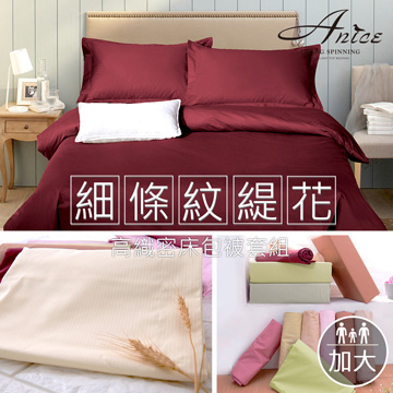 A-nice 100% cotton quilt striped jacquard Chuangbao four groups / XL