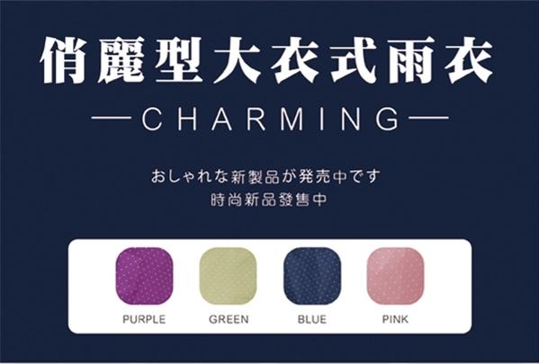 [Pretty] Toshin Japanese-type coat style raincoat - purple white point (raincoats windbreaker coat)