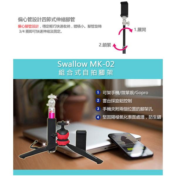 Swallow MK-02 modular selfie tripod