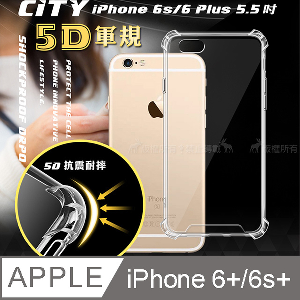 CITY chariot Series iPhone 6s / 6 Plus 5.5 inch 5D military regulations popular brands pneumatic air cushion shell shell protective shell