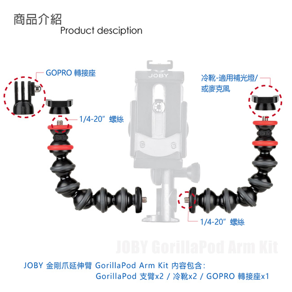 JOBY adamantyl pawl extension arm GorillaPod Arm Kit-JB42