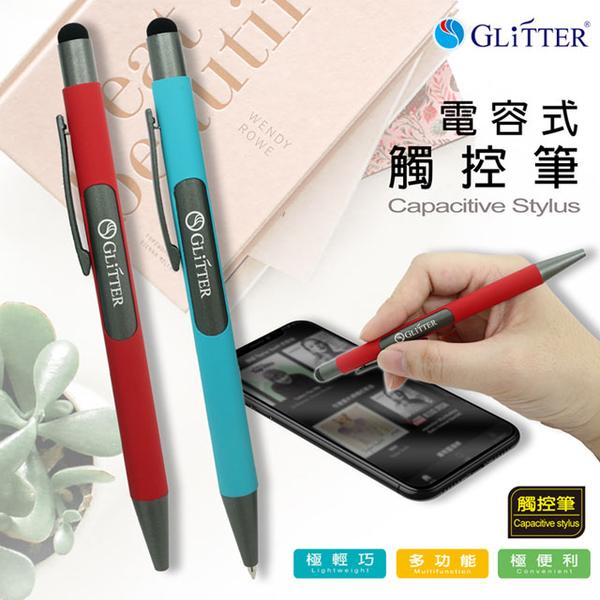 (Glitter)[Glitter] GT-966 Capacitive Stylus - Red