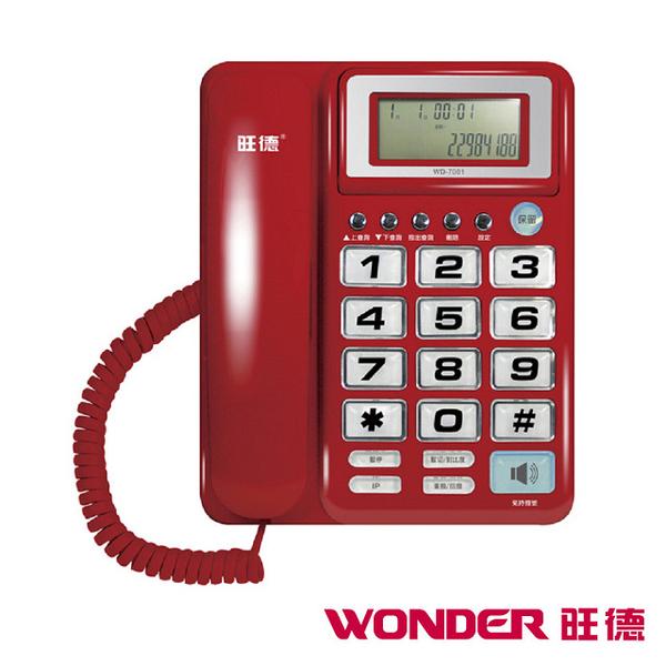 [Wonder] WONDER ขนาดใหญ่คำสำคัญที่โทรศัพท์ (WD-7001) (สีแดง)