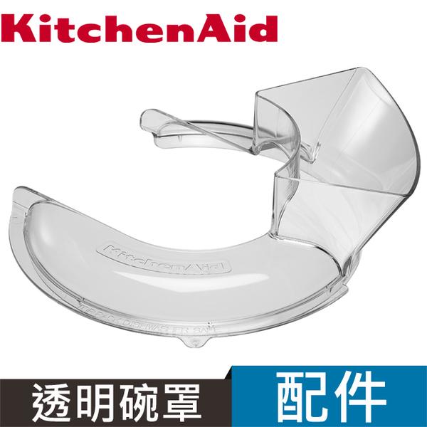 KitchenAid transparent bowl cover