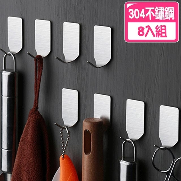 (【快樂家】304不鏽鋼無痕掛勾-8入組)[Happy home] 304 stainless steel seamless hook -8 into the group