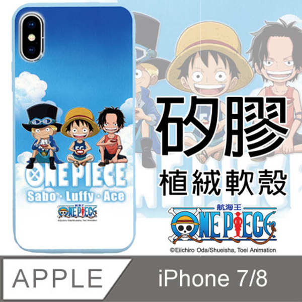 One Piece / One Piece genuine authority iPhone 8 / iPhone 7 4.7-inch flocking silicone phone case (reward Brothers)