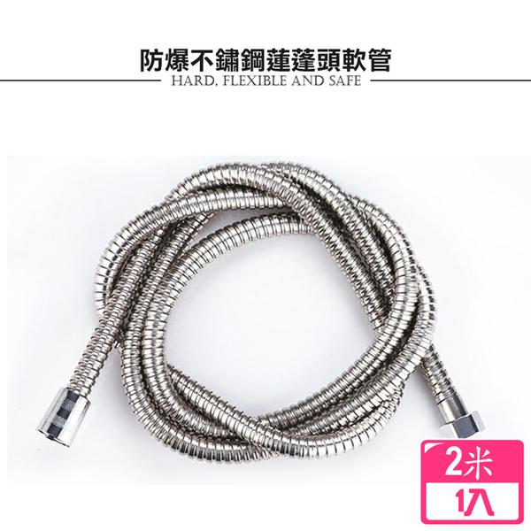 (【佳工坊】防爆不鏽鋼蓮蓬頭軟管-2米)[佳工坊] Explosion-proof stainless steel shower head hose - 2 m