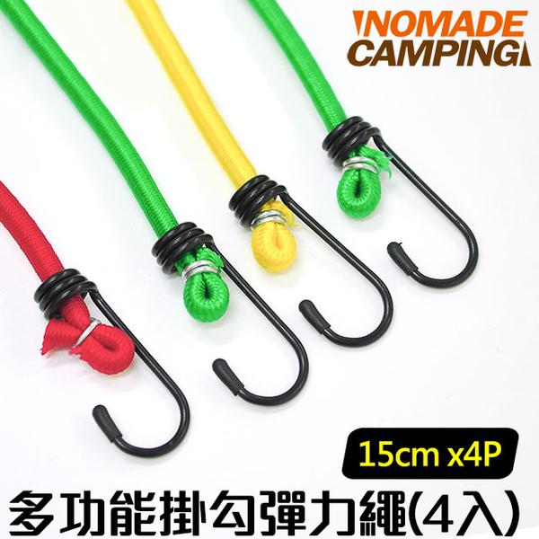 Multifunctional] [NOMADE elastic rope fixing / elastic rope / belt hook (4 into) -15cm
