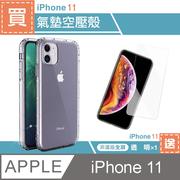 iPhone 11 โทรศัพท์ต้านทานลดลงเปลือกเบาะโปร่งใสโปร่งใส HD บริจาคโทรศัพท์ 9H Protector
