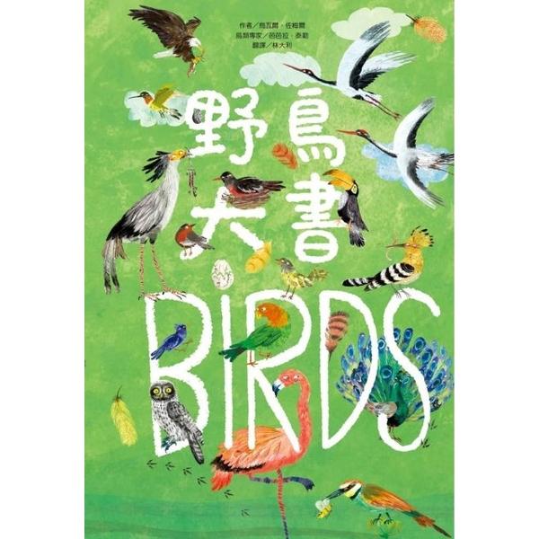 野鳥大書BIRDS(精裝) (หนังสือความรู้ทั่วไป ฉบับภาษาจีน)