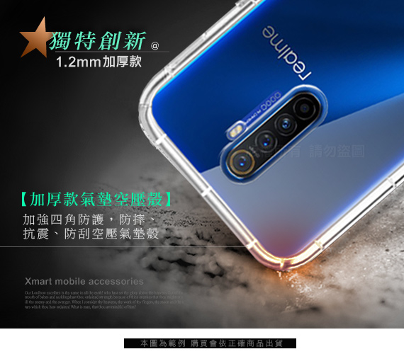 Xmart for realme X2 Pro Air cushion to strengthen the four corners of the protective shell drop resistance