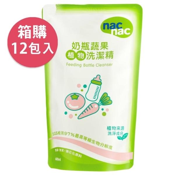 แนคแนคน้ำยาซักผ้าผักและผลไม้ขวดนมเด็กแพ็ค 600 มล. (ซื้อกล่อง / 12 แพ็ค)
