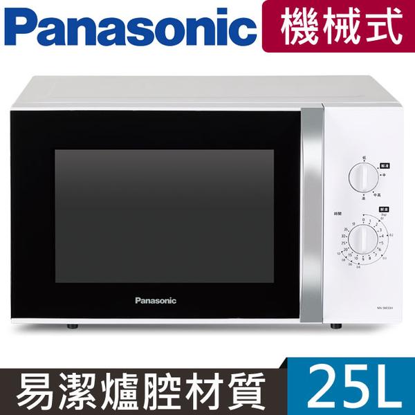 (Panasonic)【Panasonic international brand】 25L mechanical microwave oven (NN-SM33H)