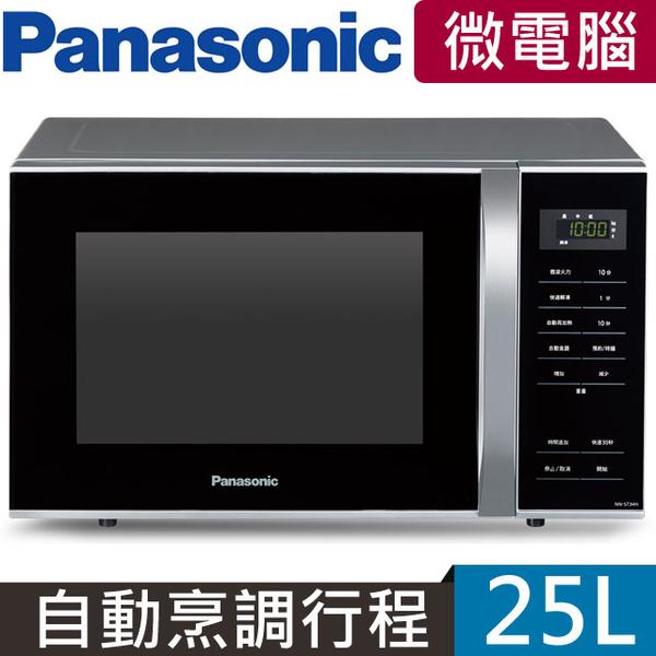 (Panasonic)【Panasonic international brand】 25L microcomputer microwave oven (NN-ST34H)