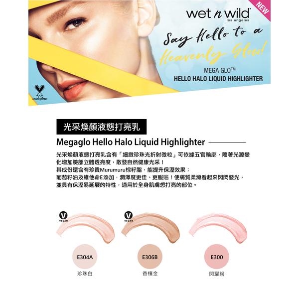 wet n wild radiance lit rejuvenating liquid milk - shining powder (15ml)