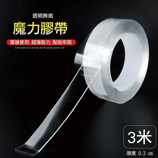 (【快樂家】強力黏性加厚可水洗透明無痕魔力)[Happy home] strong sticky thickening can be washed transparent seamless magic double-sided tape (3 meters)