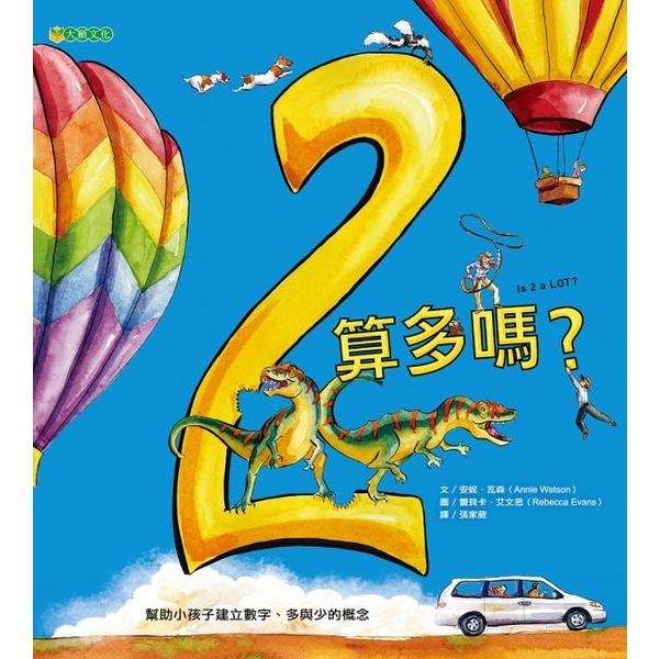 2算多嗎?(精裝) (หนังสือความรู้ทั่วไป ฉบับภาษาจีน)