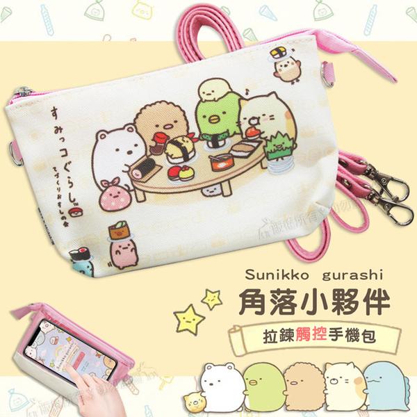 SAN-X genuine authorized partners zipper small corner touch phone package (sushi) Shoulder Bag Handbag