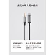 Moshi Aux กับสายเคเบิลเสียง USB-C (1.2 เมตร)