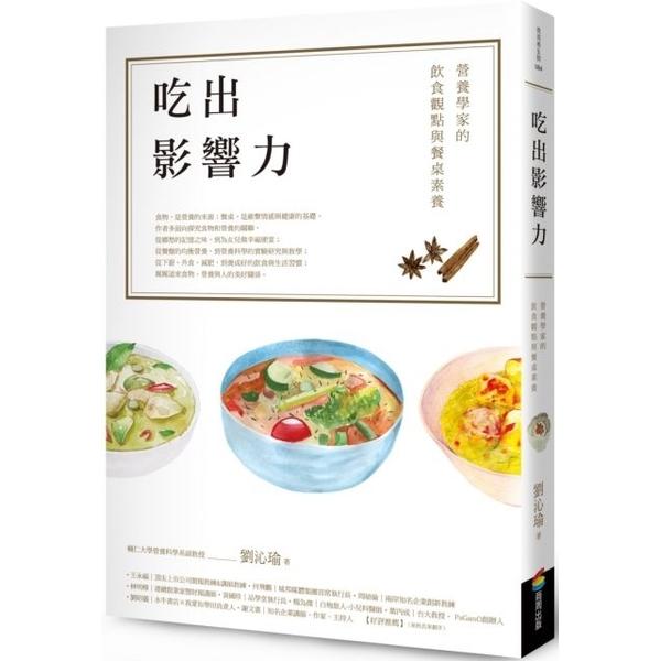 (商周出版)吃出影響力:營養學家的飲食觀點與餐桌素養