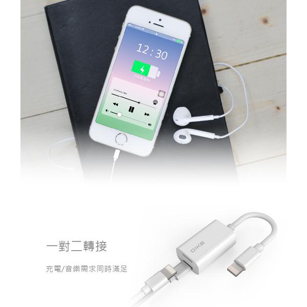 (DIKE)DIKE DAO321 Dual Lightning Universal Audio / Charging Adapter