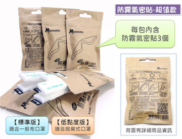 [TAITRA] Anti-fog Sealer - 3 Pieces - Value Pack - Suitable for Various Masks - Brand New
