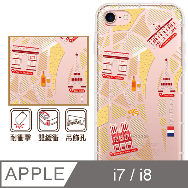 (反骨創意)Anti-bone creative APPLE iPhone8 / iPhone7 4.7 吋 painted painted anti-fall mobile phone shell world journey - Paris left bank