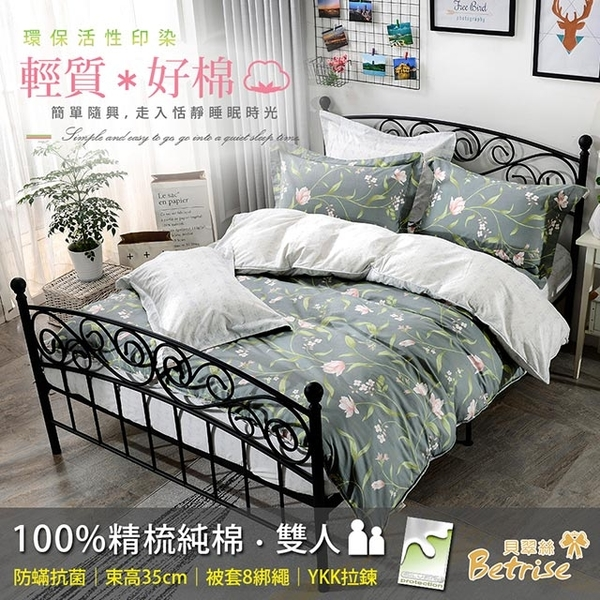 [Flower] Betrise rhyme style - Double - environmental protection printing and dyeing German anti & # 34728; antibacterial 100% combed cotton four-piece dual group is Chuangbao