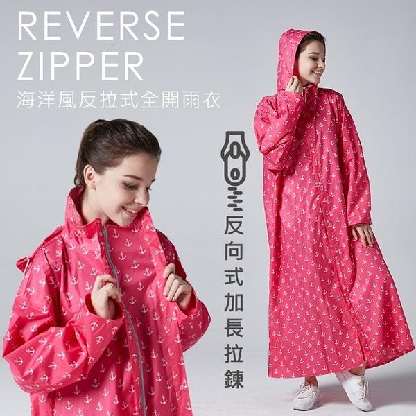 (DongShen)[Dong Shen DongShen] Ocean wind reverse zipper full open raincoat - pink