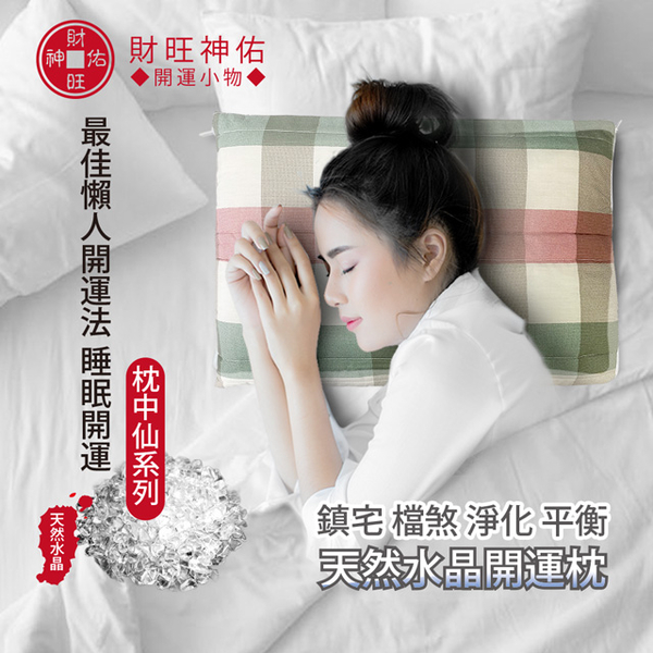 God bless the best financial Wang lazy Lucky Lucky Law sleep pillow cents Series (white crystal)