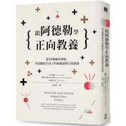 跟阿德勒學正向教養:從49個練習開始,用鼓勵提升孩子的歸屬感與自我價值 (หนังสือความรู้ทั่วไป ฉบับภาษาจีน)