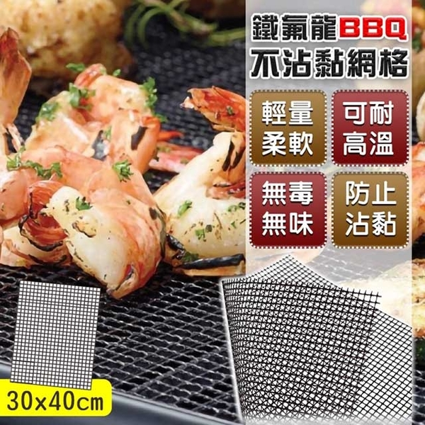 Barbecue essential - not sticking Teflon BBQ mesh (2 enrolled) +304 stainless steel barbecue food clip (+ long section of a short paragraph each)