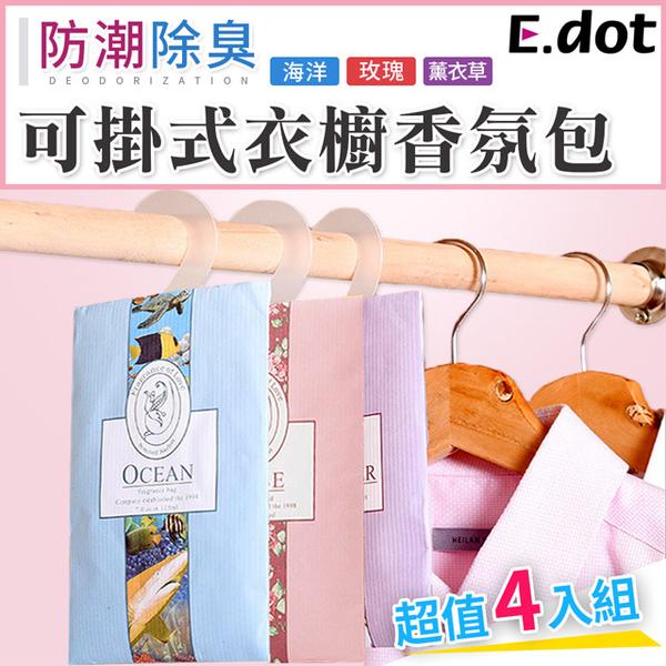 (e.dot)[E.dot] Hangable anti-mildew deodorant wardrobe fragrance bag aroma bag sachet (4 pcs / group)