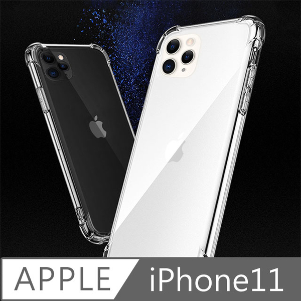 iPhone11 fully covered shockproof air pressure transparent protective case