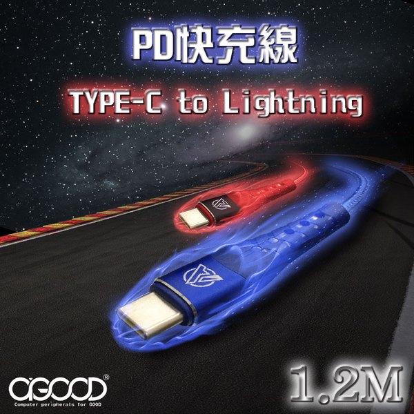 ] [A-GOOD TYPE-C to Lightning PD fast filling line -1.2 m (ruby)
