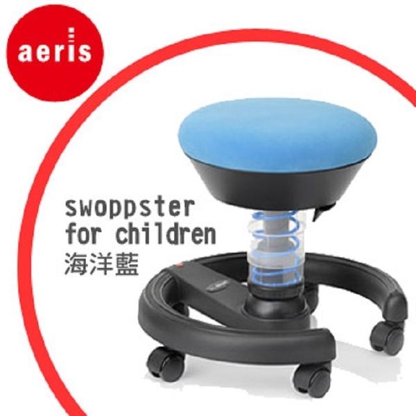 (aeris)[German aeris] swoppster children's 3D motion desk chair --- ocean blue