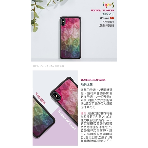 Man & Wood iPhone XR natural shell protective shell shape - pool reflect Flower Water Flower
