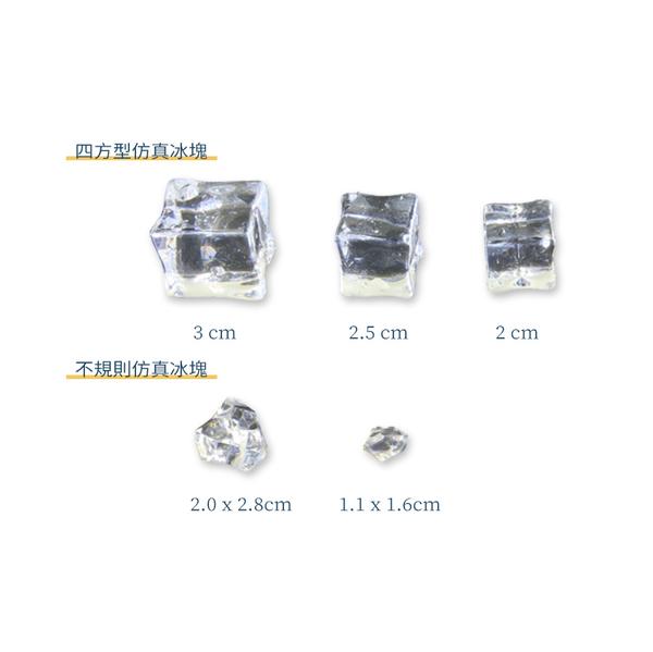 HTR square Simulator ice 2cm (50 Ke / bag)