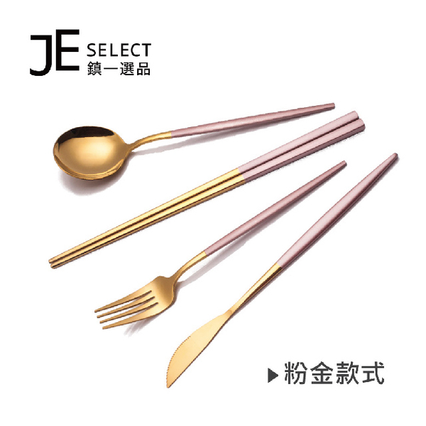 (JEmarble)《JEselect》 European Classic Knife and Fork Set of 4-Pink Gold